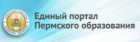 Единый портал пермского образования